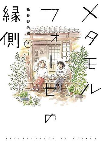 メタモルフォーゼの縁側(5) (単行本コミックス)