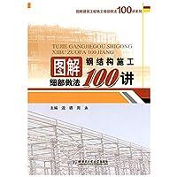 图解钢结构施工细部做法100讲