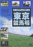 ザ ドラマティックステージ 東京競馬場 DVD
