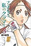 さよなら私のクラマー(3) (月刊少年マガジンコミックス)