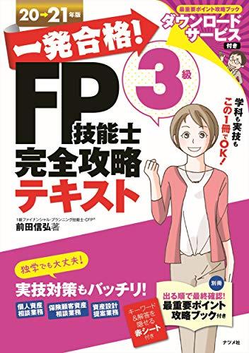 一発合格! FP技能士3級完全攻略テキスト20-21年版