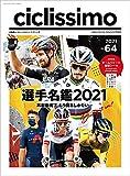 ciclissimo(チクリッシモ)No.64 (ヤエスメディアムック673)