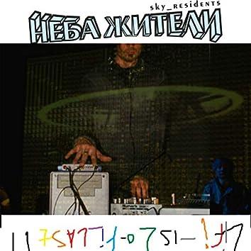 Super Live is Lo-Fi Last 11