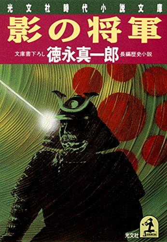 影の将軍 (光文社文庫) - 徳永 真一郎