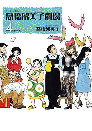 高橋留美子劇場(4) (ビッグコミックス)の拡大画像