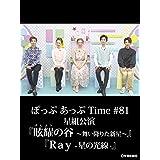ぽっぷ あっぷ Time #81 星組公演『眩耀の谷 ~舞い降りた新星~』『Ray -星の光線-』