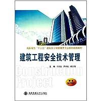 建筑工程安全技术管理(高职高专十三五建筑及工程管理类专业系列规划教材)