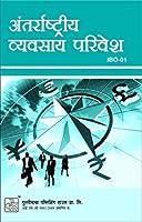 IBO-1 International Business Environment in Hindi Medium (Hindi)