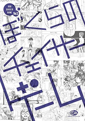[アンソロジー] ぼくらのチェイサーゲーム 第01-02巻