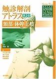 触診解剖アトラス 頚部・体幹・上肢
