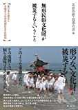 無形民俗文化財が被災するということ―東日本大震災と宮城県沿岸部地域社会の民俗誌