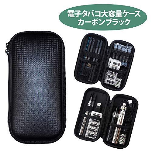 【最新改良版】電子たばこケース VAPE 大容量 ロング ケース 大 PUレザー カーボンブラック