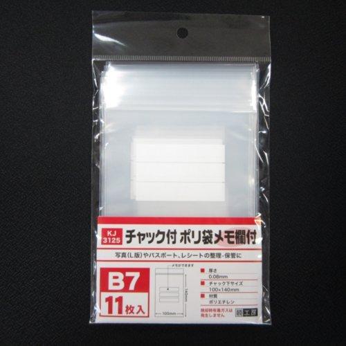 カクケイ チャック付PE袋 B7 KJ3125 11枚