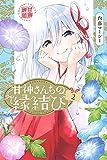 甘神さんちの縁結び(2) (講談社コミックス)