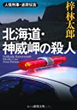 北海道・神威岬の殺人 (徳間文庫)
