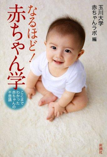 なるほど!赤ちゃん学―ここまでわかった赤ちゃんの不思議