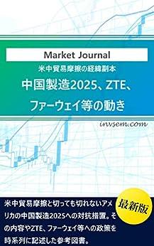 [invstem]の米中貿易摩擦番外編 中国製造2025、ZTE、ファーウェイ等の動き 新興国への投資