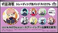 呪術廻戦 缶バッジ Priコフレ 1BOX