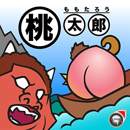『桃太郎』のカバーアート