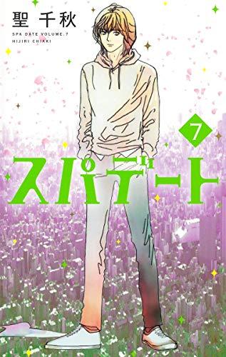 スパデート 7 (オフィスユーコミックス)