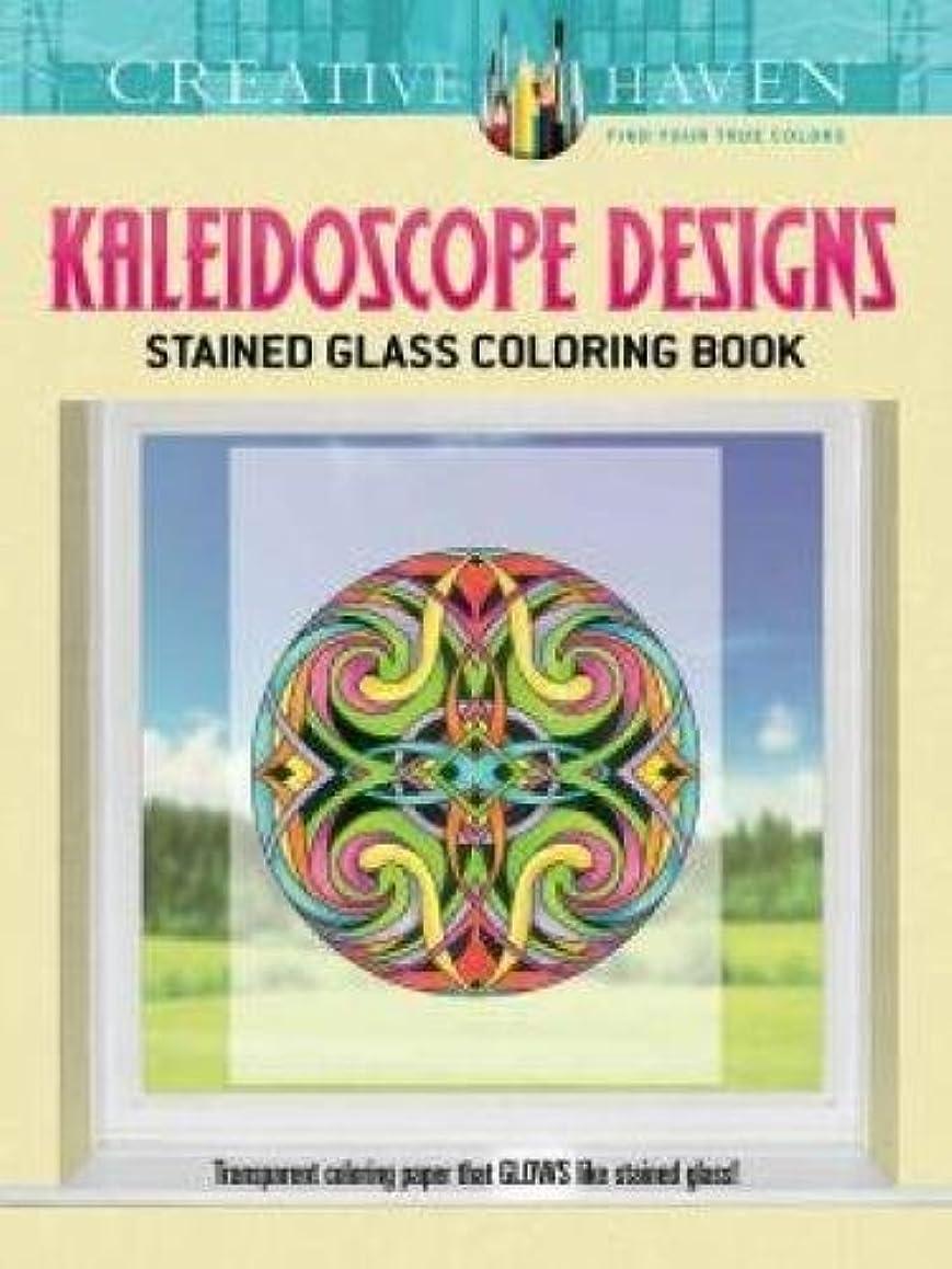 軽減するシャンパン悪のCreative Haven Kaleidoscope Designs Stained Glass Coloring Book (Creative Haven Coloring Books)