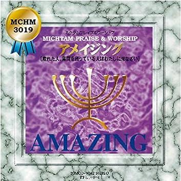 MICHTAM WORSHIP SONG/AMAZING