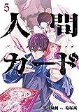 人間カード (5) (アース・スターコミックス)