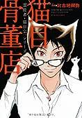 霊能者・猫目宗一シリーズ 猫目骨董店 (ぶんか社コミックス)
