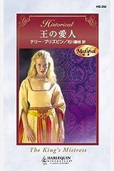 王の愛人 (ハーレクイン・ヒストリカル) Kindle版