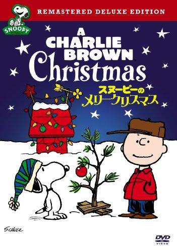 スヌーピーのメリークリスマス 特別版 [DVD]