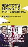 絶望の文在寅、孤独の金正恩 - 「バイデン・ショック」で自壊する朝鮮半島 - (ワニブックスPLUS新書)