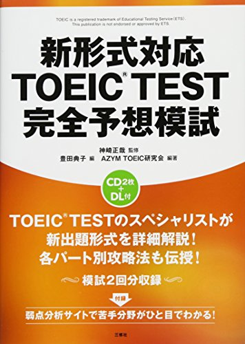 CD2枚+DL付 新形式対応 TOEIC(R)TEST 完全予想模試