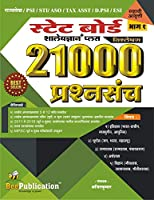 State Board Shaleydnyan Plus 21000 prashnasanch 6th edition marathi