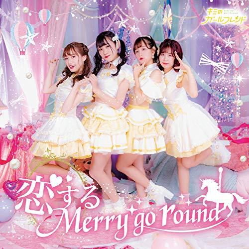 恋するMerry go round(Type B)
