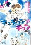 チュチュンがチュン 1 (ミリオンコミックス CRAFT SERIES 29)