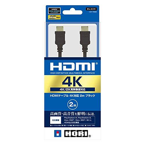 【4K対応】HDMIケーブル 2m