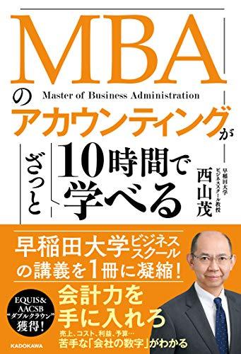 MBAのアカウンティングが10時間でざっと学べるの詳細を見る