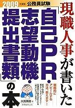公務員試験 現職人事が書いた「自己PR・志望動機・提出書類」の本〈2009年度版〉