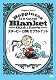 Happiness is スヌーピーと幸せのブランケット [レンタル落ち]