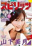 週刊ビッグコミックスピリッツ 2020年20号(2020年4月13日発売) [雑誌]