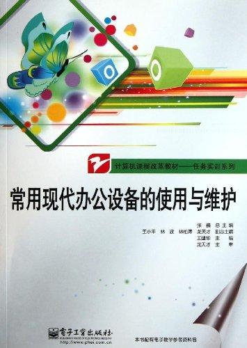 コンピュータコース改革の教材•タスクトレーニングシリーズ:一般的な近代的なオフィス機器の使用とメンテナンス