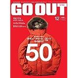 GO OUT (ゴーアウト) 2013年 12月号 [雑誌]
