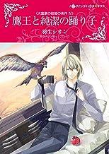 鷹王と純潔の踊り子(カラー版) 大富豪の結婚の条件 (ハーレクインコミックス)