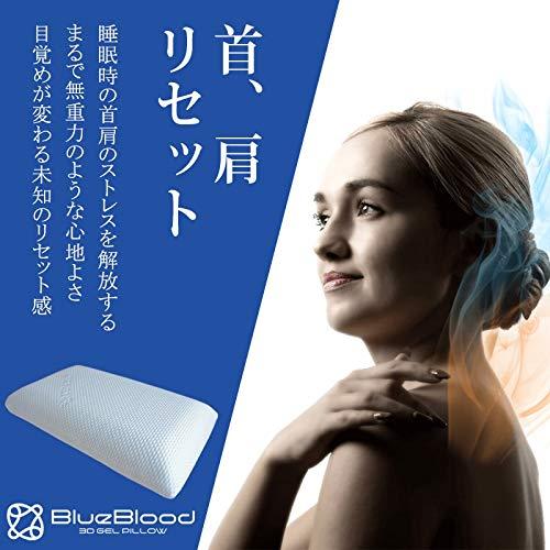 ブルーブラッド(BlueBlood)3D体感ピロー枕スタンダード14cm