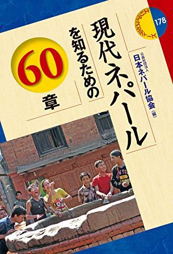 現代ネパールを知るための60章 (エリア・スタディーズ)の詳細を見る
