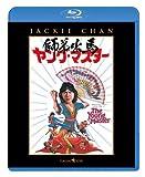 ヤング・マスター/師弟出馬 [Blu-ray] image