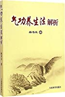 Qigong analytical method(Chinese Edition)