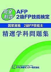 AFP・2級FP技能検定 精選学科問題集2015~2016年版