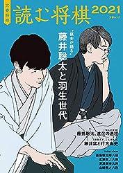 文春将棋 読む将棋2021(文春ムック) (文春e-book)
