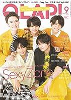 QLAP!(クラップ) 2018年 09 月号 [雑誌]